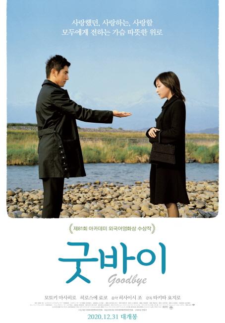 영화 '굿바이' 포스터