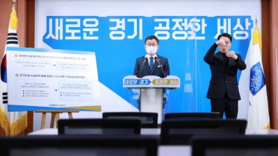 """경기도, """"탄소중립 실천 적극 나선다 """"...총 4204억원 투입"""