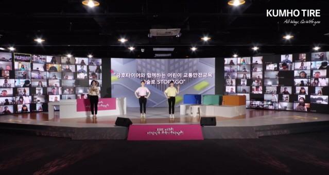 금호타이어, '2020 대한민국 교육기부대상' 수상