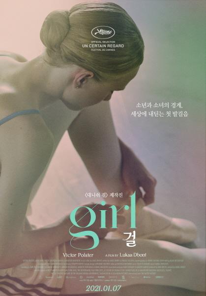 영화 '걸(girl)' 포스터