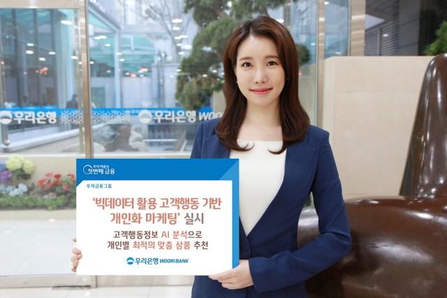 우리은행이 '빅데이터 활용 고객행동 기반 개인화 마케팅'을 실시한다.