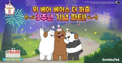 선데이토즈, '위 베어 베어스 더퍼즐' 3주년 기념 이벤트
