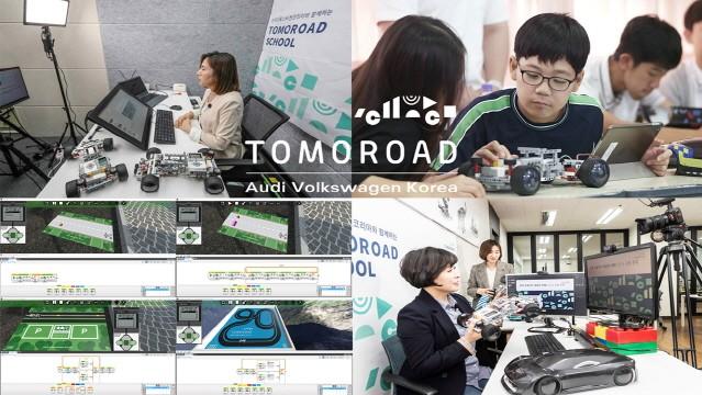 아우디폭스바겐, 온라인 투모로드스쿨 참여 학교 모집