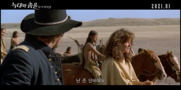 영화 '늑대와 춤을' 스틸컷