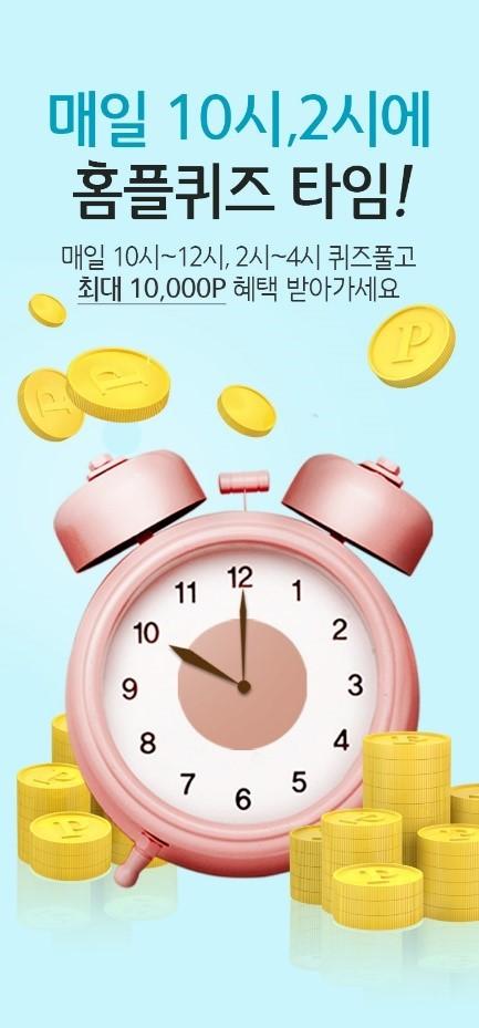 홈플퀴즈, 설날선물 관련 1월 14일 마이홈플러스앱 이벤트 정답 공개