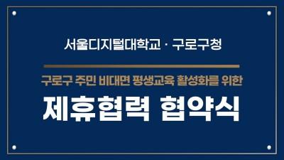 서울디지털대, 구로구청과 협약 체결