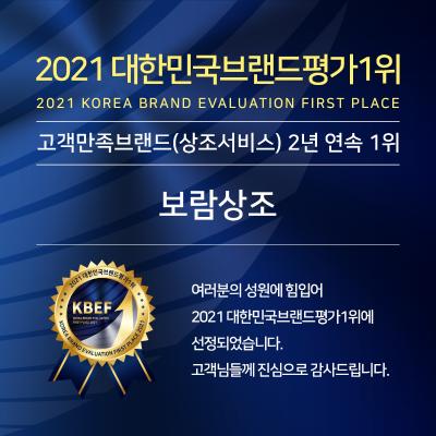 보람상조, '2021 대한민국브랜드평가1위' 2년 연속 선정
