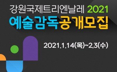 강원문화재단, '강원국제트리엔날레2021' 예술감독 모집…내달 3일 마감