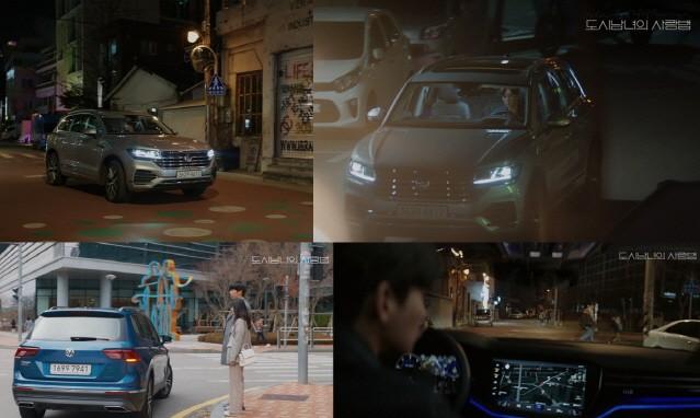 폭스바겐, 카카오TV 드라마 '도시남녀의 사랑법'에 차량 지원