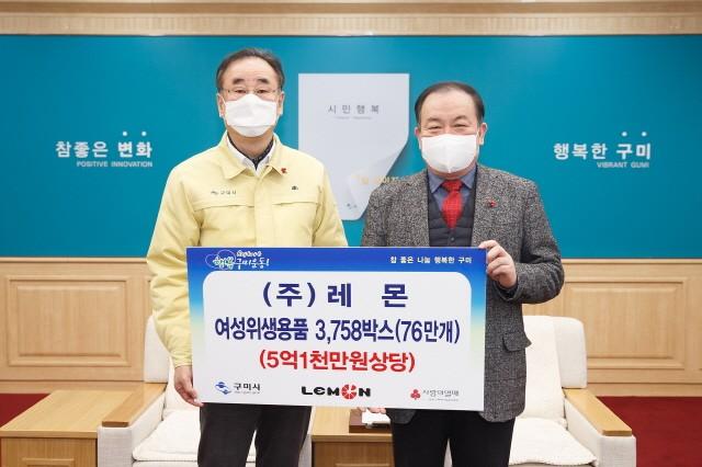 장세용 구미시장(왼쪽)과 김효규 레몬 대표이사(오른쪽)가 기부물품 전달 기념 촬영을 하고 있다.