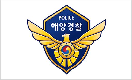 '첨단 해양경찰로 가는 길'···해경, 무인기 전담 부서 신설