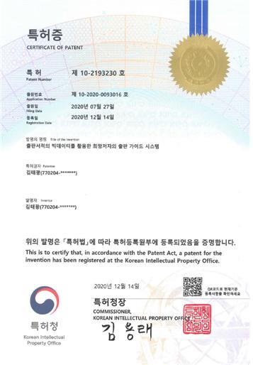 한국책쓰기1인창업코칭협회 김도사, 책쓰기 코치 최초 특허 출원 성공