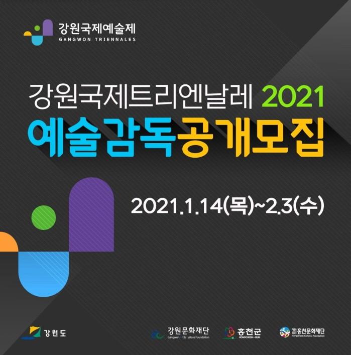 사진=강원문화재단 제공