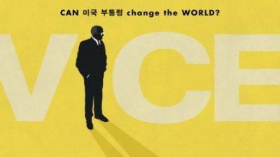 [안치용의 시네마 인문학] '트럼프를 미국의 보물로 만든 사람들', 영화 바이스(Vice)