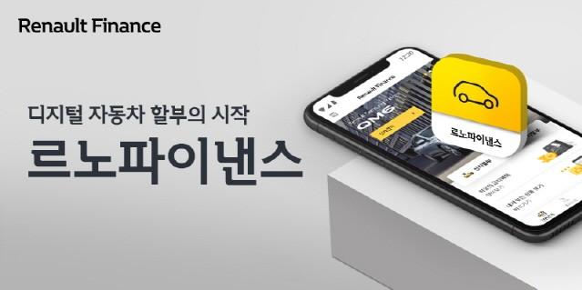 '르노파이낸스' 모바일 앱 출시…개인 맞춤형 상품 선택 가능