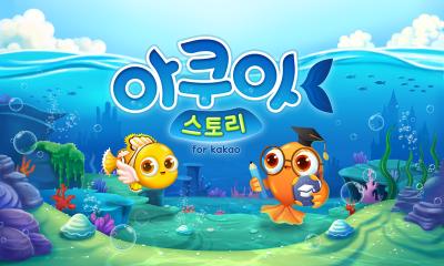선데이토즈, 모바일 SNG '아쿠아스토리' 신규 업데이트