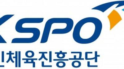 국민체육진흥공단, 스포츠산업 인턴십 지원사업 참여기업 모집…