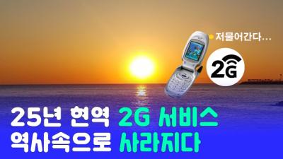 대한민국 ICT 기술 도약의 주역 2G 서비스, 25년만에 역사속으로 사라진다