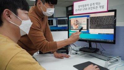 LG유플러스 양자내성암호 기술 담은 USB 타입 보안토큰 개발·적용