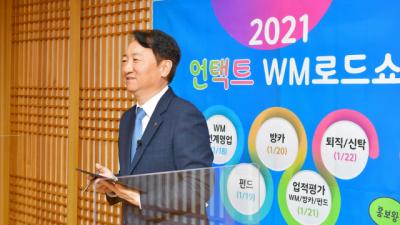 농협은행, 자체 자산관리 세미나 '2021 언택트 WM로드쇼' 개최