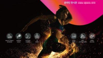 국민체육진흥공단, '2021 서울국제스포츠레저산업전(SPOEX)' 온라인 개최
