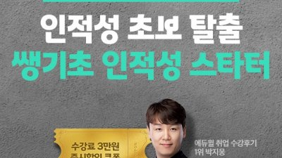 공채 대비, 대기업 인적성 준비는 에듀윌 취업 '쌩기초 스타터'로 안전하게 출발