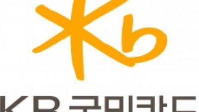 KB국민카드, '중고거래 안심결제 서비스' 출시…