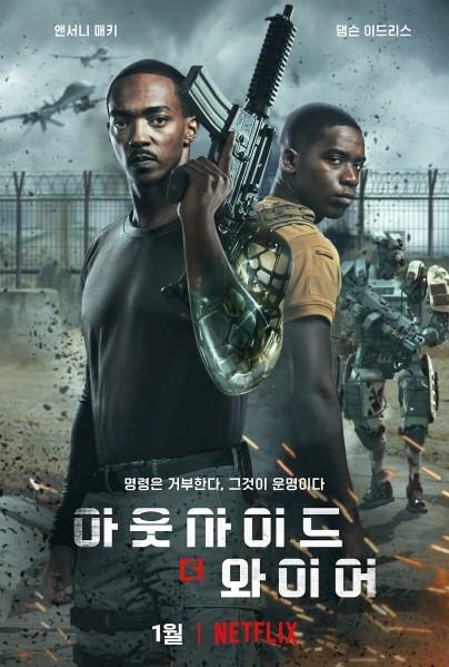 영화 '아웃사이드 더 와이어' 포스터