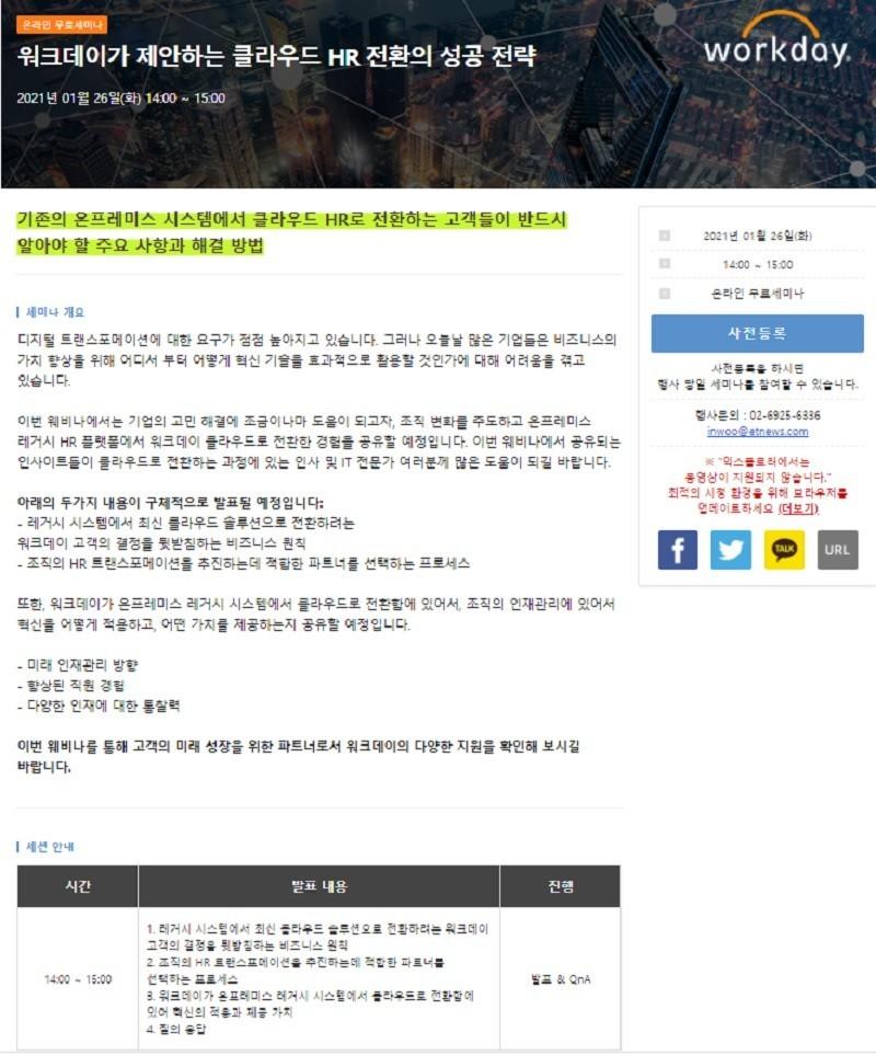 """""""워크데이가 제안하는 클라우드 HR 전환 성공 전략"""" 무료 온라인 세미나 개최"""