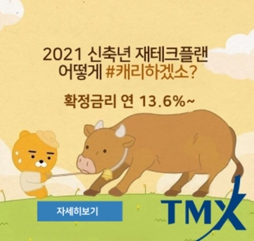 TSXK, 신규 상품 '신축년 캐리하겠소' 출시
