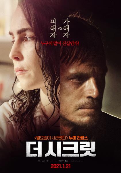 영화 '더 시크릿' 포스터