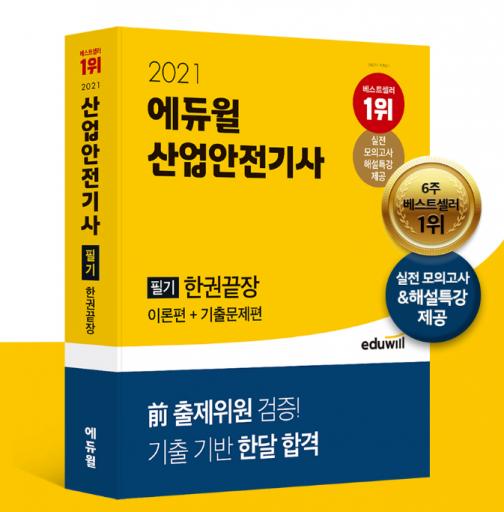 전 출제위원이 검증한 에듀윌 '산업안전기사 필기 한권끝장' 베스트셀러 상위 달성