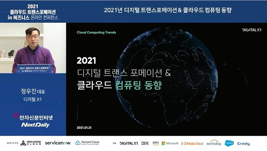 올해 주목할 디지털 트랜스포메이션과 클라우드 신기술 전망은?