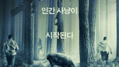 [안치용의 시네마 인문학] 사냥감을 잘못 고른 인간사냥꾼들이 맞이한 결말, 영화 '더 헌트'