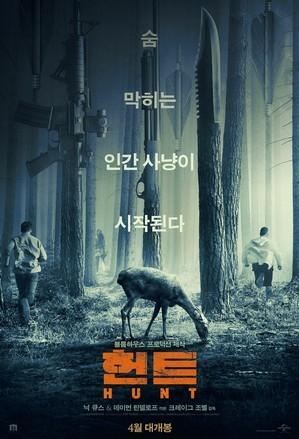 영화 '더 헌트' 포스터