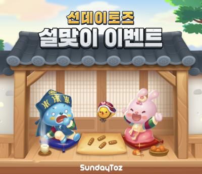 선데이토즈, 인기 게임 3종 설맞이 이벤트 진행