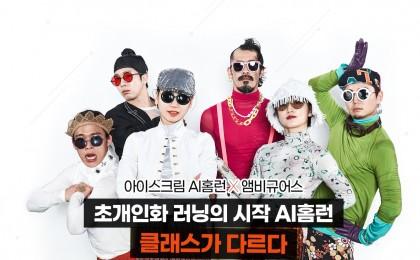 아이스크림에듀, 앰비규어스 댄스컴퍼니 광고 출연