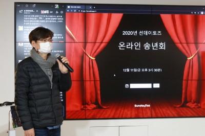 선데이토즈 김정섭 대표가 2020년 온라인 송년회에서 기념사를 하고 있다. 사진=선데이토즈.
