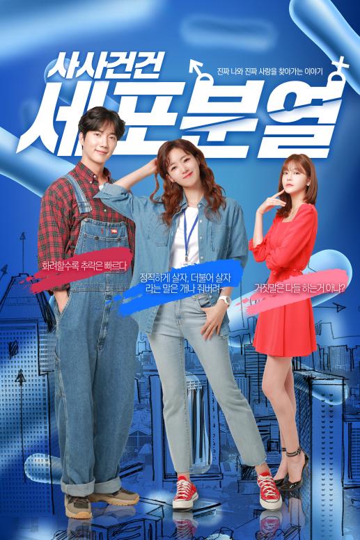 드라마 '사사건건 세포분열' 포스터 / 드라맥스 제공