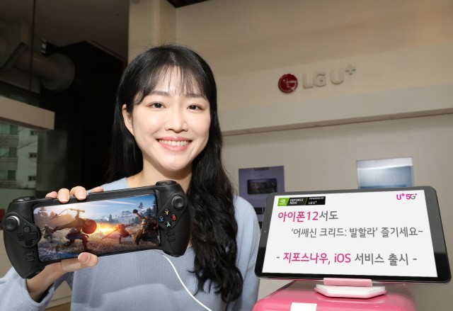 LG Uplus announced that it will introduce its cloud game service'GeForce NOW' on iOS.
