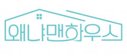 왜냐면 하우스 로고
