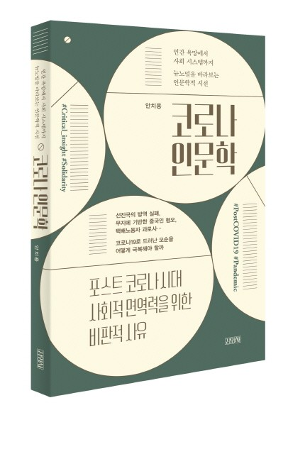 '코로나 인문학'은 팬데믹의 원인과 변화상을 비판적으로 사유하고 팬데믹으로 드러난 균열과 모순을 극복하기 위한 인문학적인 자세를 제안한다.