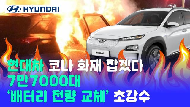 현대차가 자사의 주력 전기차 '코나 일렉트릭'의 배터리를 전량 교체하는 쪽으로 가닥을 잡았다. 리콜까지 감행했으나 여전히 발생하고 있는 차량 화재에 따른 조치다.