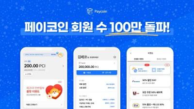 페이코인, 100만 회원 돌파