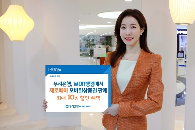 우리은행 원뱅킹서 제로페이 모바일상품권 최대 10% 할인된 가격으로 구매할 수 있다.
