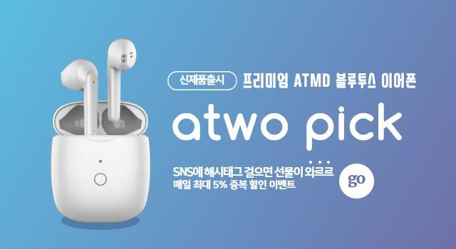 에이투픽 ATMD 고음질 이어폰 가성비형 무선 블루투스 한정 특가 이벤트