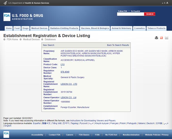 미국 FDA 등록 화면 캡처.