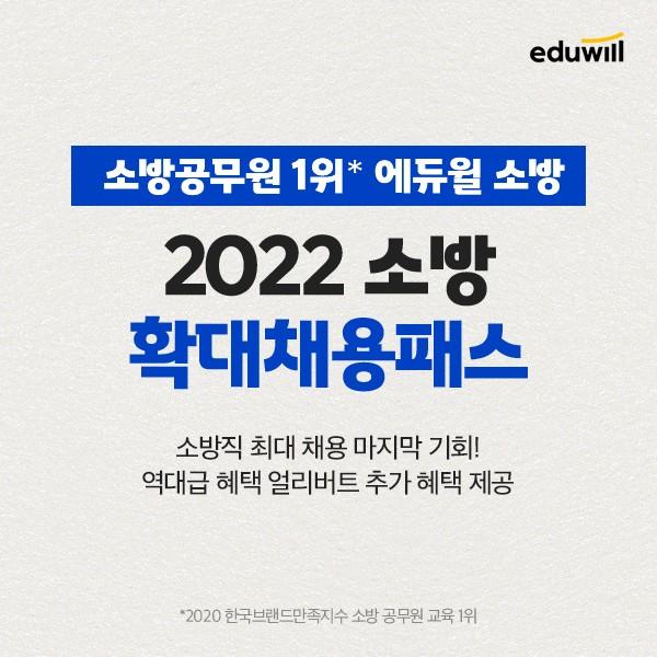"""에듀윌 소방 """"소방공무원 확대 채용 기회 잡으세요""""…2022 소방 확대채용패스 선봬"""