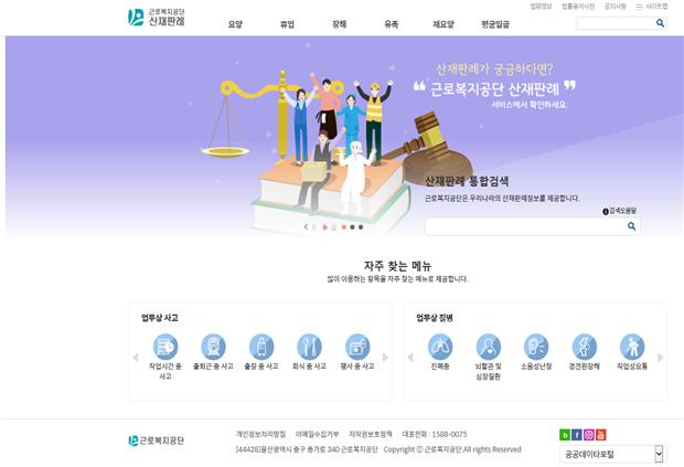 근로복지공단, 전국민 무료 이용 '산재판례정보 웹서비스' 개시