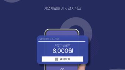'기업제로페이', 모바일 전자식권 서비스 무료 제공...장부 종이식권